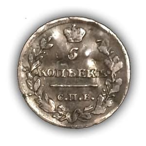 5 копеек 1815 год спб МФ.Александр I.Серебро.