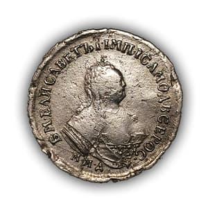 Полуполтинник 1749 год ммд.Елизавета Петровна.Серебро.