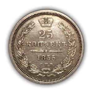 25 копеек 1855 год спб HI.Александр 2.Серебро.(3).
