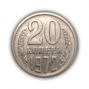 20 копеек 1972 год.Погодовка СССР.