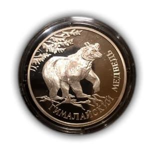 """1 рубль 1994 год лмд """"Красная Книга.Гималайский медведь"""".Серебро"""