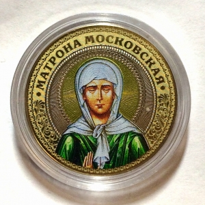 Жетон 10 рублей биметалл 2016 год «Святая Матрона Московская».Лазерная гравировка.Цветная.
