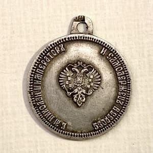"""Жетон 1896 год """"Николай II.Коронация в Москве"""".Серебро."""