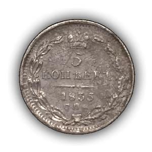 5 копеек 1835 спб НГ.Николай I.Серебро.
