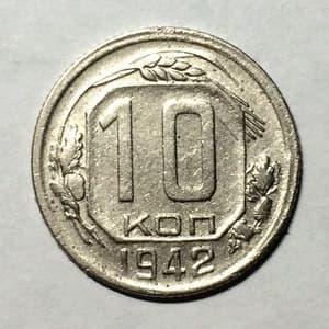 10 копеек 1942 год.Погодовка.(4).