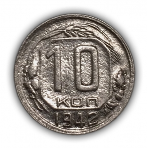 10 копеек 1942 год.Погодовка.(2).