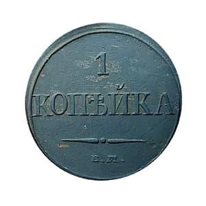 1 копейка 1832 год ЕМ ФХ.Николай I.Масон.Медь.(2).