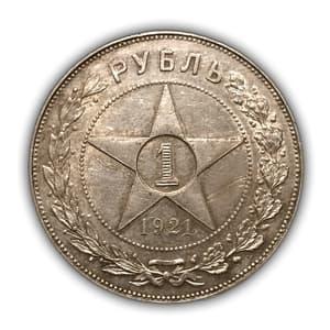 1 рубль 1921 год АГ.СССР.Погодовка.XF.(3).