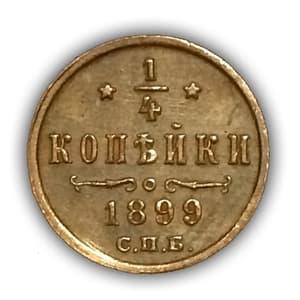 1/4 копейки 1899 год спб.Николай II.Медь.AU.