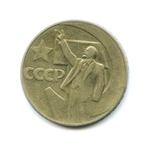 """1 рубль 1967 год СССР """"50 лет Советской власти"""""""