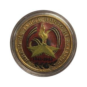 10 рублей биметалл 2005 год 60 лет Победы спмд.Цветная эмаль.