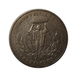 2 гривны 2000 год.55 лет Победы в ВОВ 1945-1945 гг..Украина.