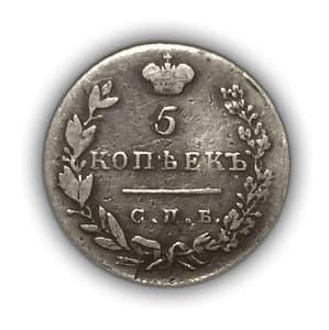 5 копеек 1830 год спб НГ.Николай I.Масон.Серебро.
