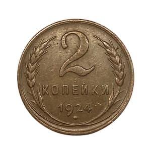 2 копейки 1924 год СССР.Погодовка.XF.