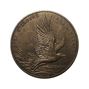 2 гривны 1999 год.Степной орёл.Украина.