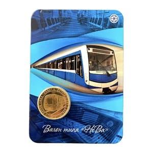 Юбилейный жетон метро 2013 год в блистере «Вагон тип Нева».Частный выпуск.