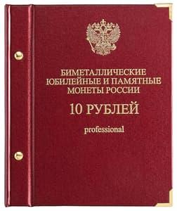 Альбом для монет 10 рублей биметалл 2000-2014 professional