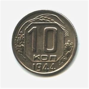 10 копеек 1944 год.Погодовка.