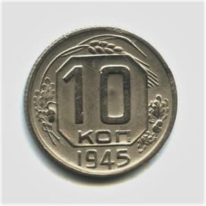 10 копеек 1945 год.Погодовка.