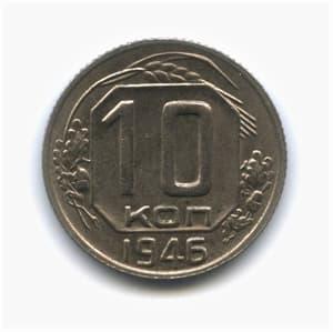 10 копеек 1946 год.Погодовка.