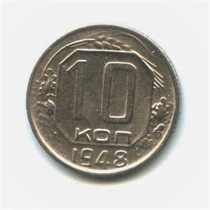10 копеек 1948 год.Погодовка.
