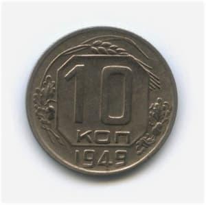 10 копеек 1949 год.Погодовка.