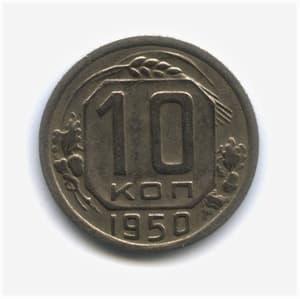10 копеек 1950 год.Погодовка.