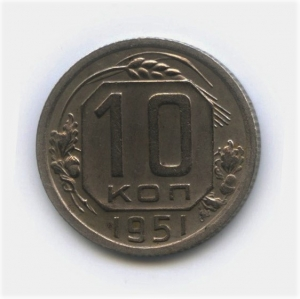 10 копеек 1951 год.Погодовка.