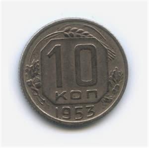 10 копеек 1953 год.Погодовка.