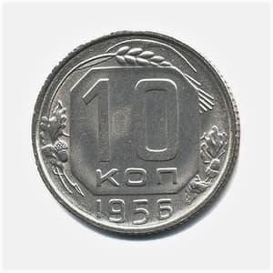 10 копеек 1956 год.Погодовка.