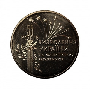 2 гривны 1999 год.55 лет Освобождения Украины от немецко-фашистских захватчиков.Украина.
