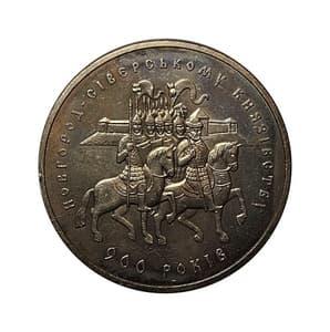 5 гривен 1999 год.900 лет Новгород-Северскому княжеству.Украина.