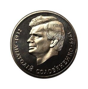 2 гривны 1999 год.Анатолий Соловьяненко.Украина.