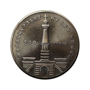 5 гривен 1999 год.500 лет магдебургского права Киева.Украина.
