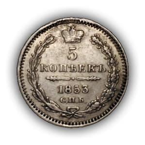 5 копеек 1853 год спб HI.Николай I.Серебро.