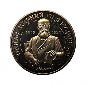 2 гривны 1999 год.Панас Мирный.Украина.