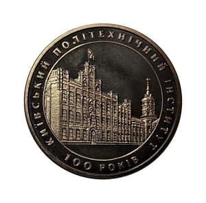 2 гривны 1998 год.100 лет Киевский политехнический институт.Украина.