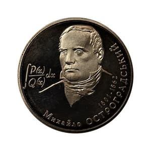 2 гривны 2001 год.Михаил Остроградский.Украина.