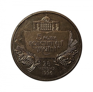 2 гривны 2001 год.5 лет Конституции Украины.Украина.