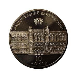 5 гривен 2001 год.10 лет Национальному Банку Украины.Украина.