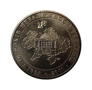 5 гривен 2001 год.10 лет провозглашения Независимости Украины.Украина.