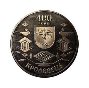 5 гривен 2001 год.400 лет г.Кролевец.Украина.
