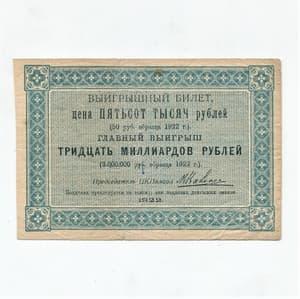 500 000 рублей (50 рублей образца 1922) 1922 год.Выигрышный лотерейный билет на 30 млрд.рублей.
