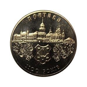 5 гривен 2001 год.1100 лет г.Полтава.Украина.