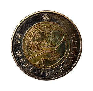 5 гривен биметалл 2001 год.Мать и дитя.На рубеже тысячелетий.Украина.