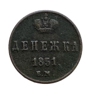 Денежка (1/2 Копейки) 1851 год Е.М.Николай I.Медь.