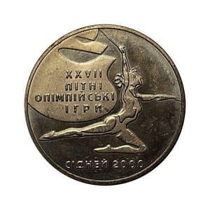 2 гривны 2000 год.Художественная гимнастика.XXVII Олимпиада в г.Сидней.Украина.