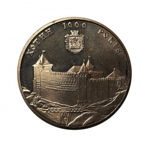 5 гривен 2002 год.Крепость Хотин 1000 лет.Украина.