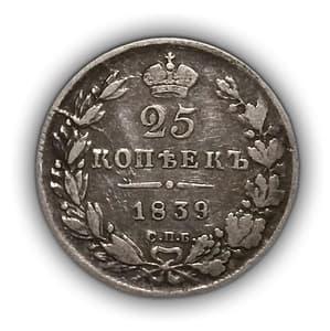 25 копеек 1839 год спб НГ.Николай I.Серебро.