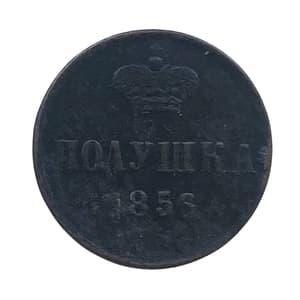 Полушка (1/4 Копейки) 1856 год Е.М.Николай I.Медь.